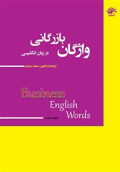 دانلود کتاب واژگان بازرگانی در انگلیسی