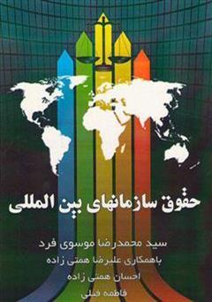 دانلود کتاب حقوق سازمانهای بینالمللی