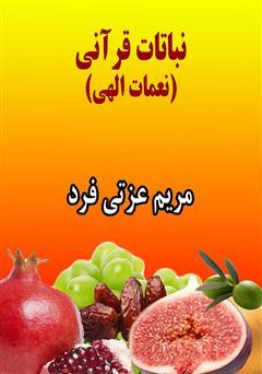 دانلود کتاب نباتات قرآنی (نعمات الهی)