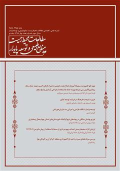 دانلود نشریه علمی - تخصصی مطالعات محیط زیست، منابع طبیعی و توسعه پایدار - شماره 7 - جلد دو