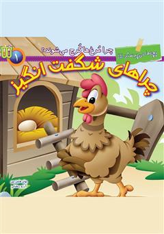 دانلود کتاب صوتی کتاب چرا مرغها کرچ میشوند؟