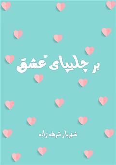 دانلود کتاب بر چلیپای عشق