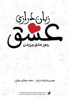 دانلود کتاب زبان درازی عشق