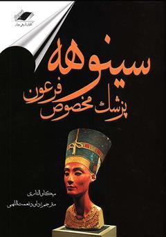دانلود کتاب سینوهه پزشک مخصوص فرعون