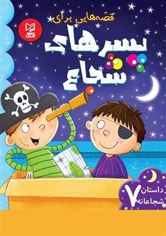 دانلود کتاب قصههایی برای پسرهای شجاع