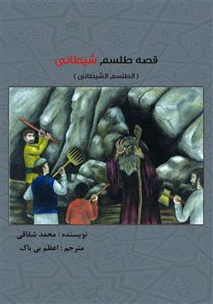 دانلود کتاب قصه طلسم شیطانی (الطلسم الشیطانی)
