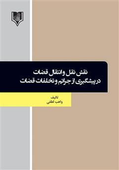 دانلود کتاب نقش نقل و انتقال قضات در پیشگیری از جرائم و تخلفات قضات