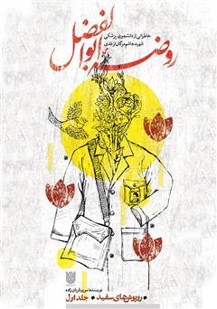 دانلود کتاب روضه ابوالفضل: خاطراتی از دانشجوی پزشکی شهید هاشم مرگان ازغدی