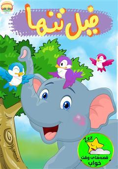 دانلود کتاب صوتی فیل تنها