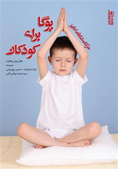 دانلود کتاب حرکات شگفت انگیز یوگا برای کودکان (12-4)