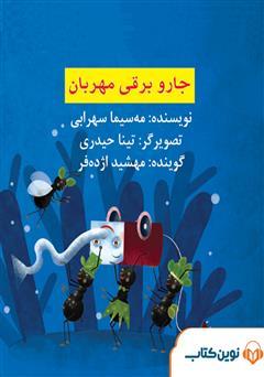 دانلود کتاب صوتی جاروبرقی مهربان