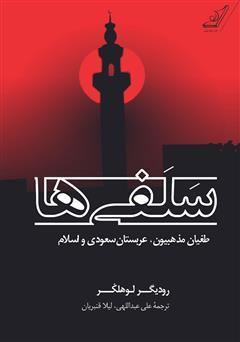 دانلود کتاب سلفیها: طغیان مذهبیون، عربستان سعودی و اسلام