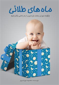 دانلود کتاب ماههای طلایی: چگونه تجربه بارداری زیبایی داشته باشیم؟