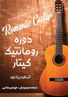 دانلود کتاب دوره رمانتیک گیتار
