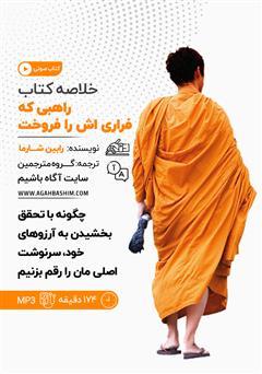 دانلود کتاب صوتی خلاصه کتاب راهبی که فراریاش را فروخت