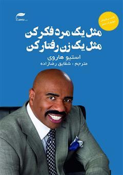 دانلود کتاب مثل یک مرد فکر کن مثل یک زن رفتار کن