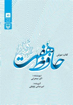 دانلود کتاب صوتی حافظ هفت: سفر مقام معظم رهبری به استان فارس