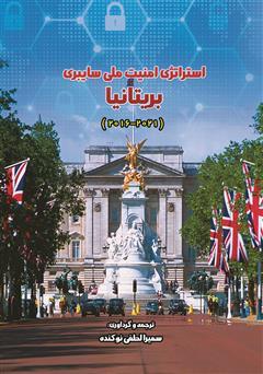 دانلود کتاب استراتژی امنیت ملی سایبری بریتانیا (2021 - 2016)