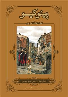 دانلود کتاب پینوکیو: قصه یک آدمک چوبی