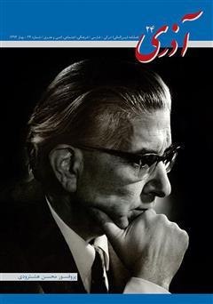 دانلود مجله آذری (ائل دیلی و ادبیاتی) - شماره 24