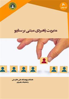 دانلود کتاب مدیریت راهبردی مبتنی بر سناریو