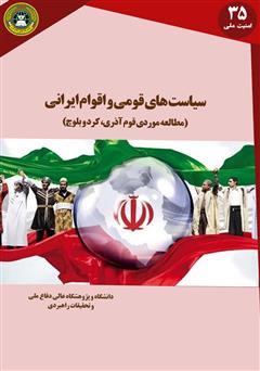 دانلود کتاب سیاستهای قومی و اقوام ایرانی