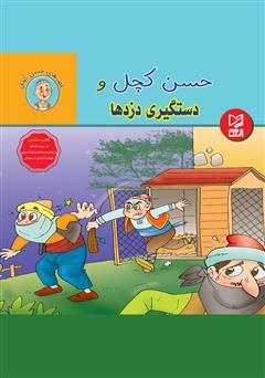 دانلود کتاب حسن کچل و دستگیری دزدها