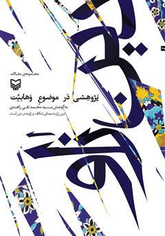 دانلود کتاب دین زاو: مجموعه مقالات پژوهشی در حوزه وهابیت