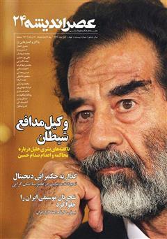 دانلود مجله عصر اندیشه - شماره 24
