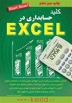 دانلود کتاب کلید حسابداری در Excel