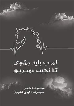 دانلود کتاب اسب باید بشوی تا نجیب بمیریم