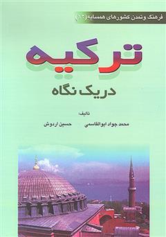 دانلود کتاب ترکیه در یک نگاه