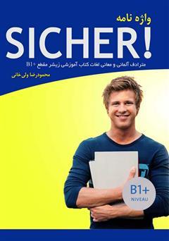 دانلود کتاب واژه نامه آلمانی - فارسی B1 + SICHER با مترادف آلمانی