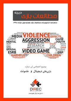 دانلود ماهنامه مطالعات بازی: دریچه - شماره اول: خشونت و بازیهای دیجیتال