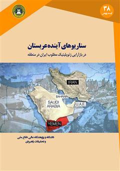 دانلود کتاب سناریوهای آینده عربستان در بازآرایی ژئوپلیتیک مطلوب ایران در منطقه