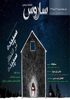 دانلود ماهنامه نجومی ساروس - شماره 27