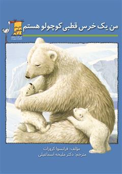 دانلود کتاب من یک خرس قطبی کوچولو هستم