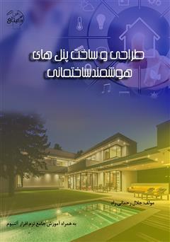 دانلود کتاب طراحی و ساخت پنلهای هوشمند ساختمانی