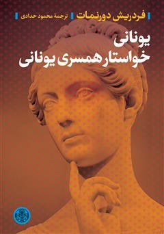 دانلود کتاب یونانی خواستار همسری یونانی