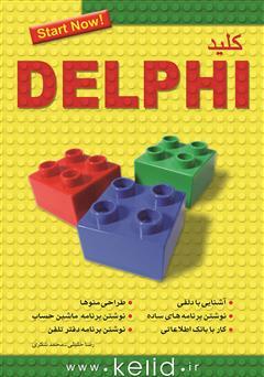 دانلود کتاب کلید Delphi