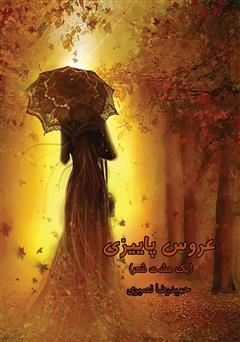 دانلود کتاب عروس پاییزی: یک مشت شعر