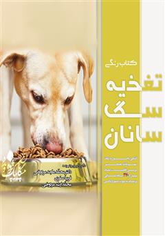 دانلود کتاب راهنمای کاربردی تغذیه سگ سانان
