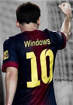 دهمین پنجره (پرونده ویژه)