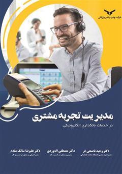 دانلود کتاب مدیریت تجربه مشتری در خدمات بانکداری الکترونیکی