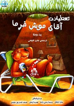 دانلود کتاب صوتی تعطیلات آقای موش خرما