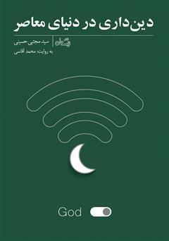 دانلود کتاب صوتی دین داری در دنیای معاصر