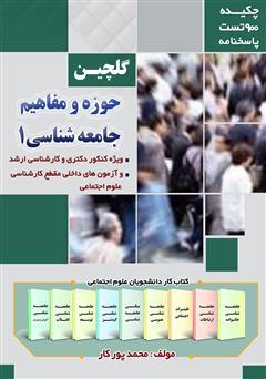 دانلود کتاب گلچین حوزهها و مفاهیم جامعه شناسی (1)