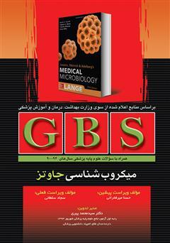 دانلود کتاب GBS میکروب شناسی جاوتز