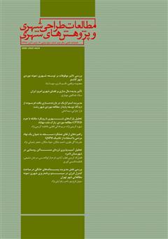 دانلود فصلنامه علمی تخصصی مطالعات طراحی شهری و پژوهشهای شهری - شماره 8