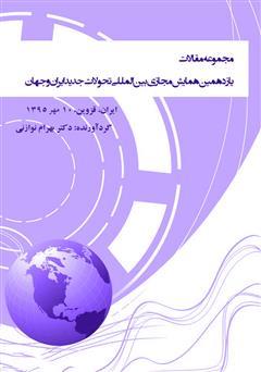 دانلود کتاب مجموعه مقالات یازدهمین همایش مجازی بین المللی تحولات جدید ایران و جهان